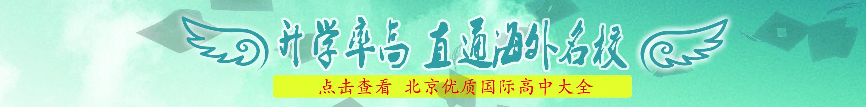 2017年北京国际高中招生学校