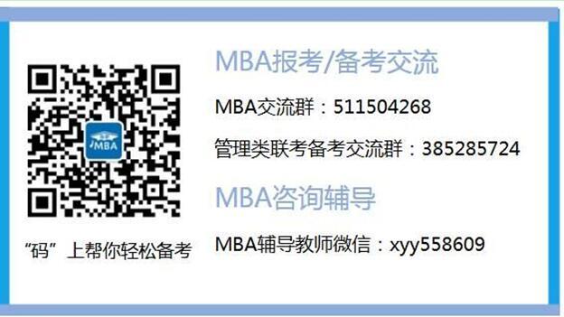 MBA面试为何淘汰率如此之高?