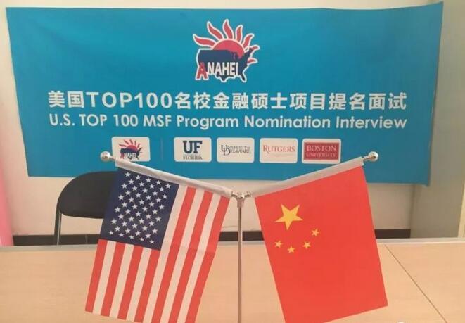 美国TOP100名校金融硕士提名面试在中财如期举行