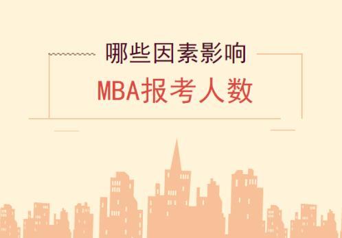 MBA报考人数影响因素