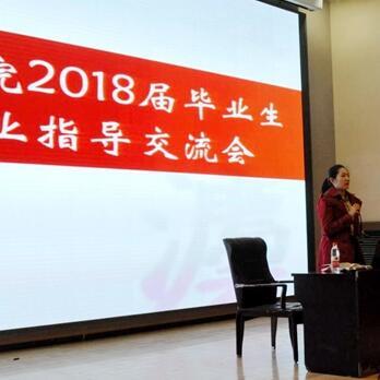 北京理工大学法学院举办2018届毕业生就业指导交流会