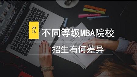 不同等级MBA院校 招生有何差异?