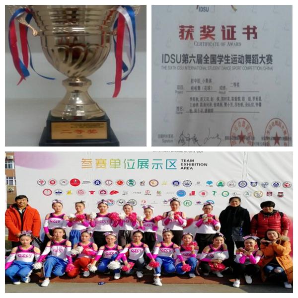 我校初中女子啦啦操代表队首次 参加全国比赛获二等奖