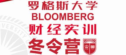 罗格斯大学Bloomberg财经实训冬令营报