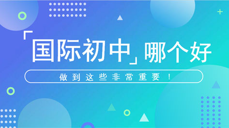 北京通州区好的国际初中,北京中加华仁学校怎么样?