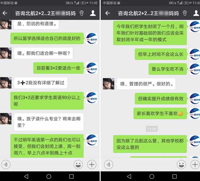 北京航空航天大学2+2留学招生要求是什么?