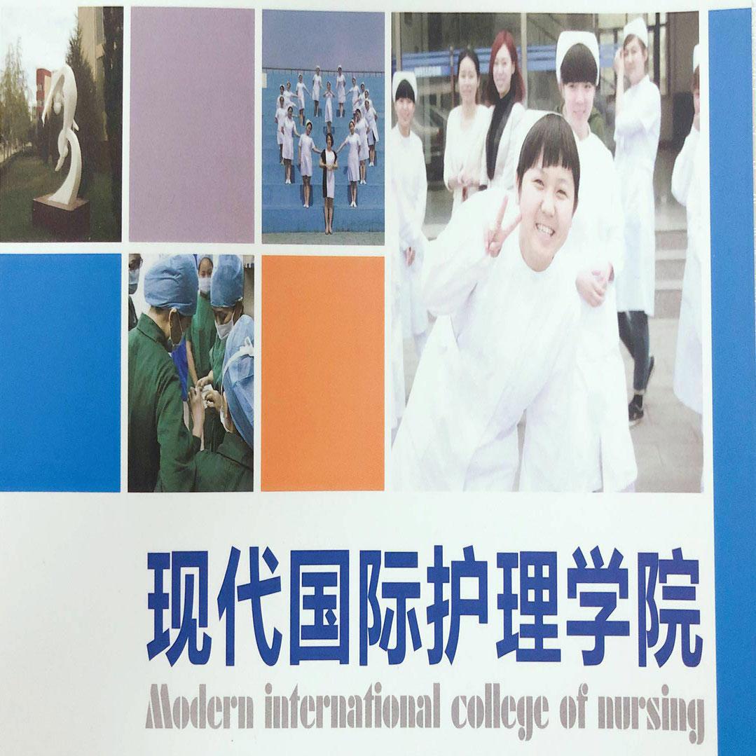 北京现代管理大学就业办(护士短期培训项目介绍)