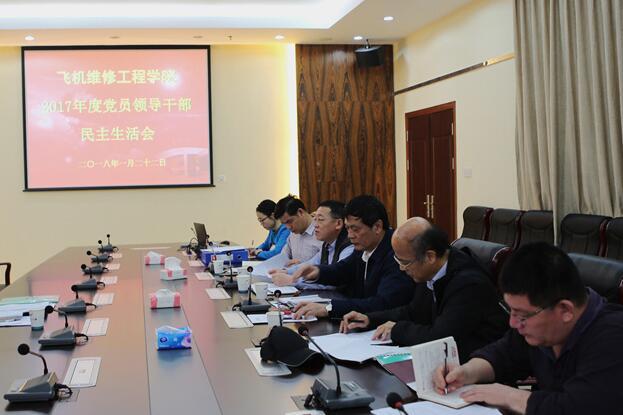 广航院飞机维修工程学院召开年度民主生活会