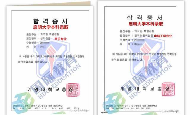 HDC留学韩语班海外录取通知书袭来