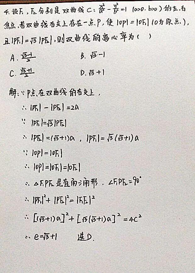 高考几何题解4