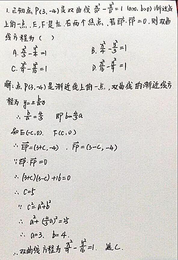 高考几何题解1