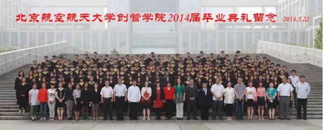 北京航空航天大学3+2留学