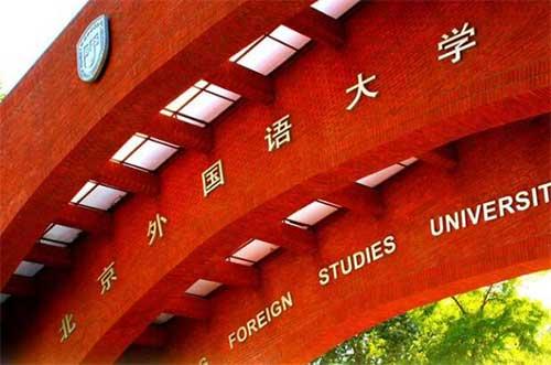北京外国语大学国际高中课程项目优势