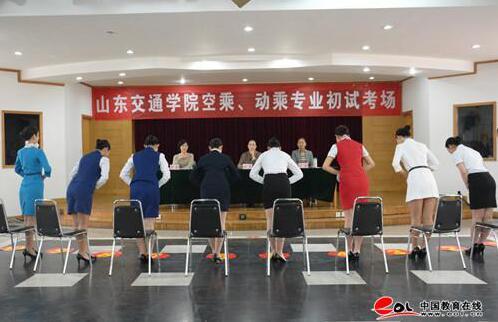 空乘专业招生选择山东交通学院录取有变化