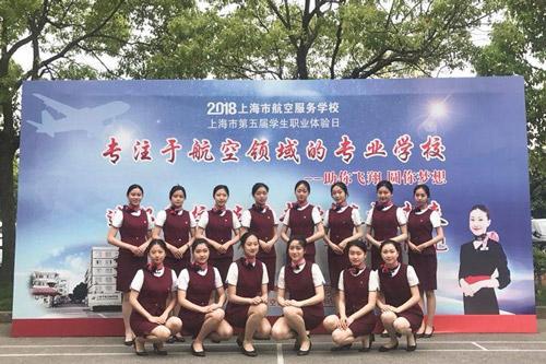 上海市航空服务学校第五届学生职业体验日活动落下帷幕