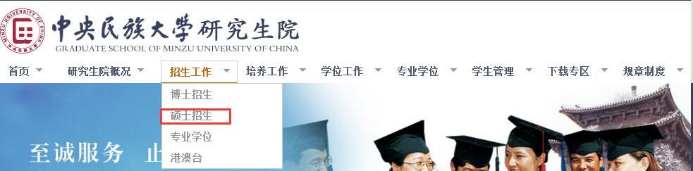 中央民族大学研究生院