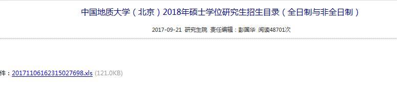 中国地质大学研究生院