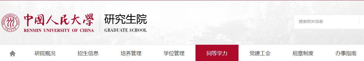 中国人民大学研究生院