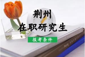 荆州在职研究生