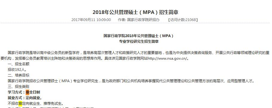 国家行政学院研究生招生网