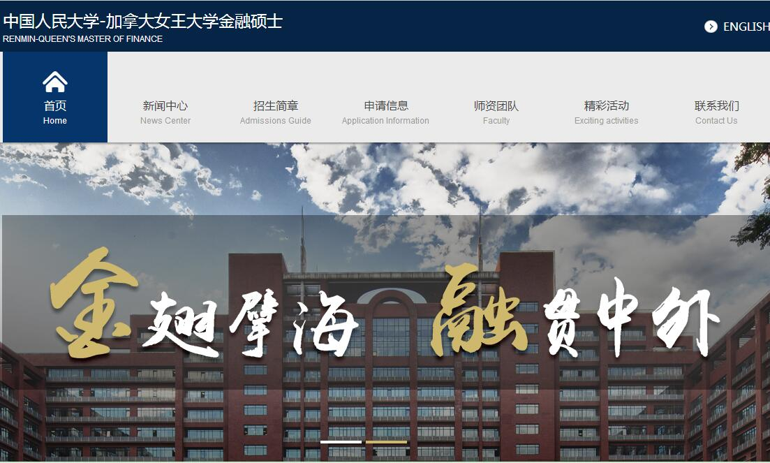 中国人民大学-加拿大女王大学金融硕士官网