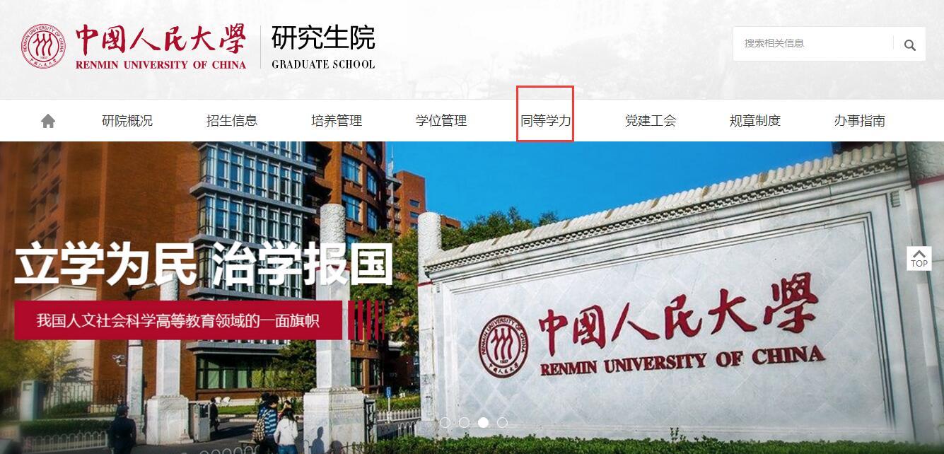 中国人民大学同等学力申硕课程班报名网站