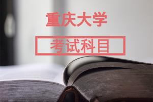 重庆大学在职研究生