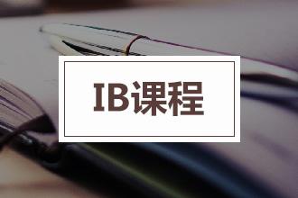 IB课程专题