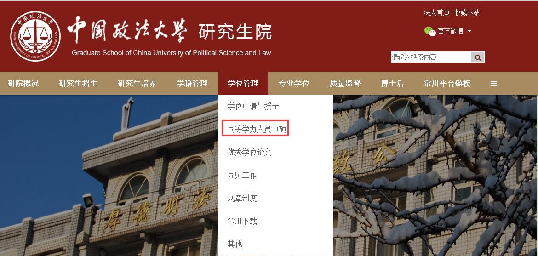 中国人民大学在职研修班报名官网