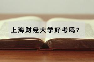 上海财经大学在职研究生好考吗?
