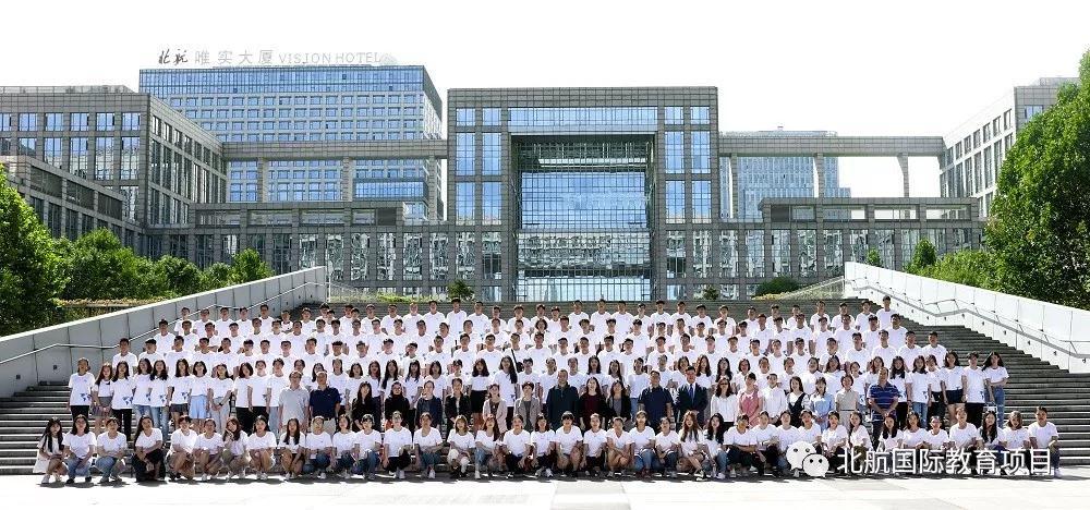 北京航空航天大学3+2留学开学典礼