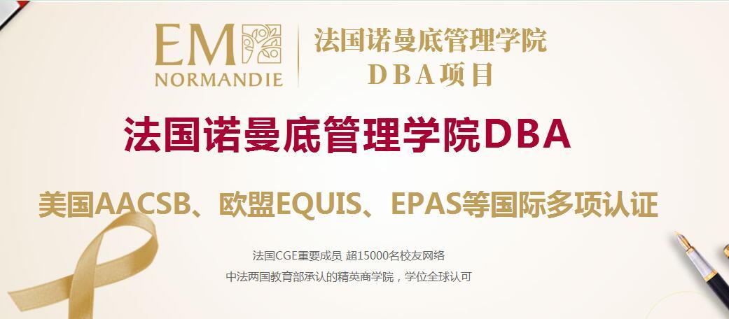中国人民大学-法国诺曼底管理学院工商管理博士(DBA)