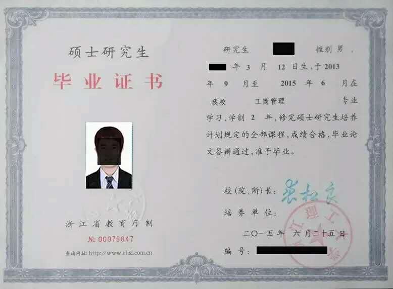 研究生毕业证书样本(新版未公布)
