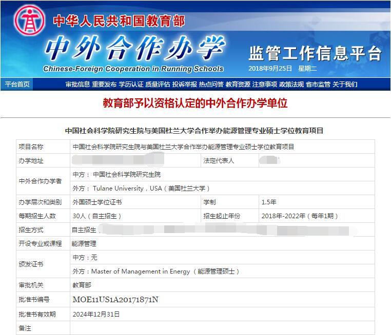 中国教育部审批项目