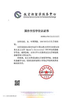 教育部颁发学历学位认证证书样本