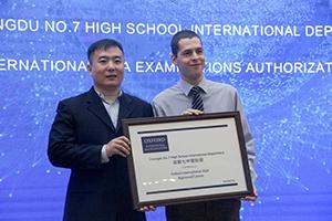 成都七中国际部获英国权威考试局牛津AQA授牌