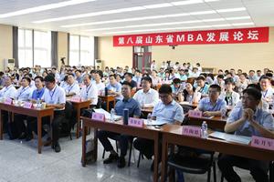 山东师范大学第八届山东省MBA发展论坛