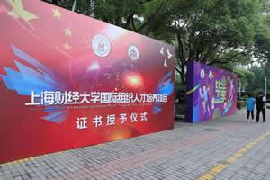 上海财经大学国际组织人才培养项目证书授予仪式举办