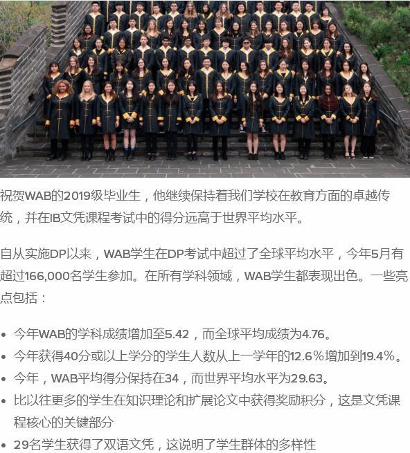 北京京西国际学校