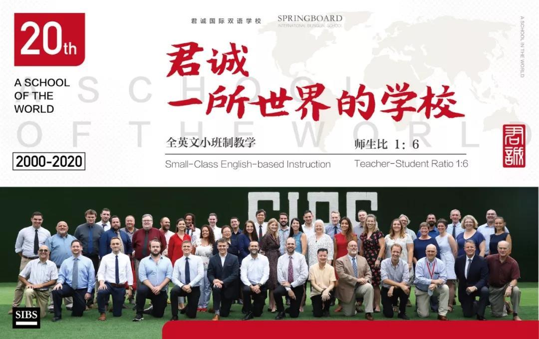 君誠國際雙語學校建立于2000年,是北京地區建立較早的一所雙語國際化學校,2010年學校順義校區建成使用,目前君誠已經建立起了從Nursery 到Grade 12的16年一貫制國際教育體系,