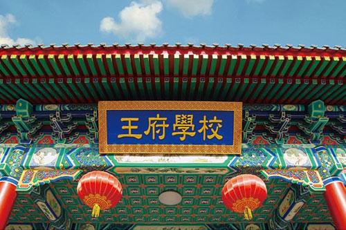北京王府学校怎样?带家长了解下基本现状!