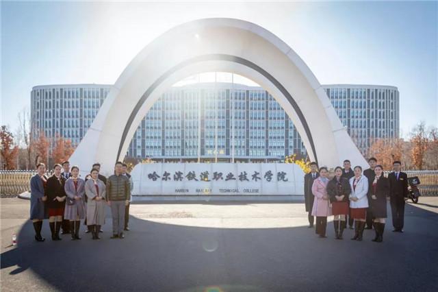 哈北航职院师生赴哈尔滨铁道职业技术学院参观学习