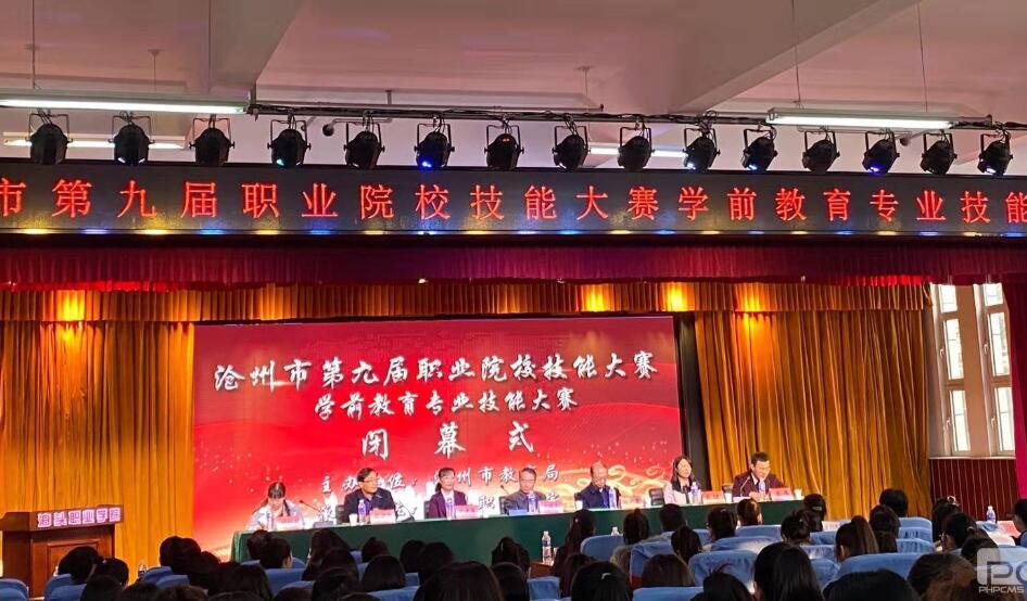 沧州第九届职业院校学前教育专业技能大赛落幕