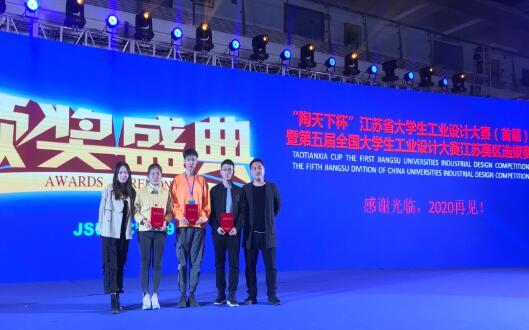 南航金城学院学生在江苏省工业设计大赛获奖