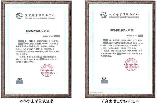 3+2留学学位认证