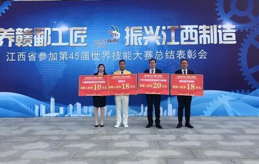 江西航院师生代表参加第45届世界技能大赛总结表彰会