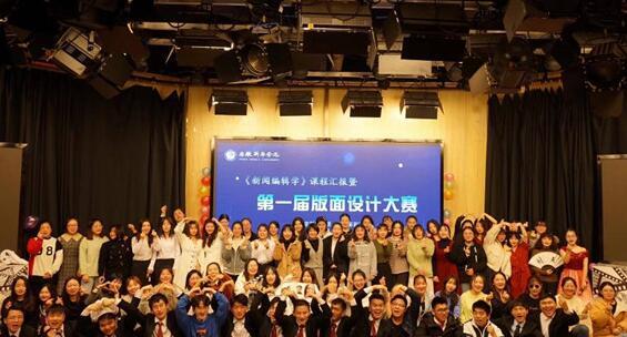 安徽新华学院举行新闻学专业第一届版面设计大赛