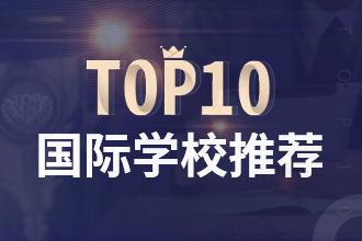 top10国际学校