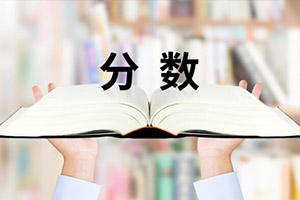 北京国际高中中考成绩