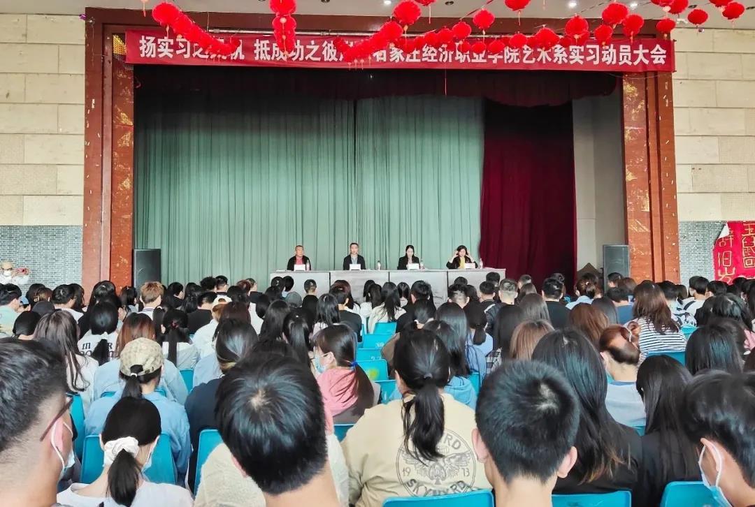 石家庄经济职业学院举行艺术系岗前实习培训暨动员大会